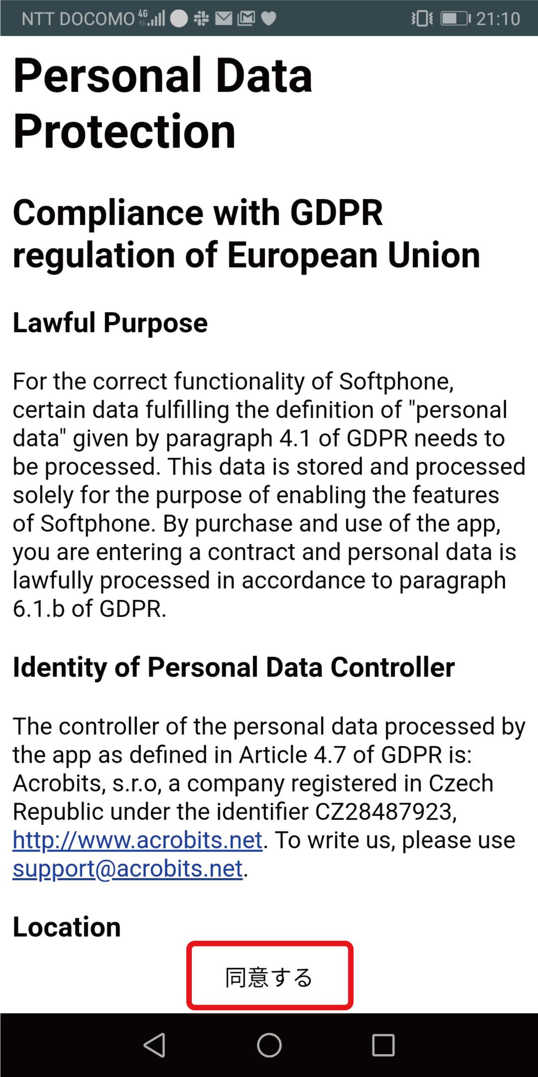 アクロビッツソフトフォンのプッシュ通知許可