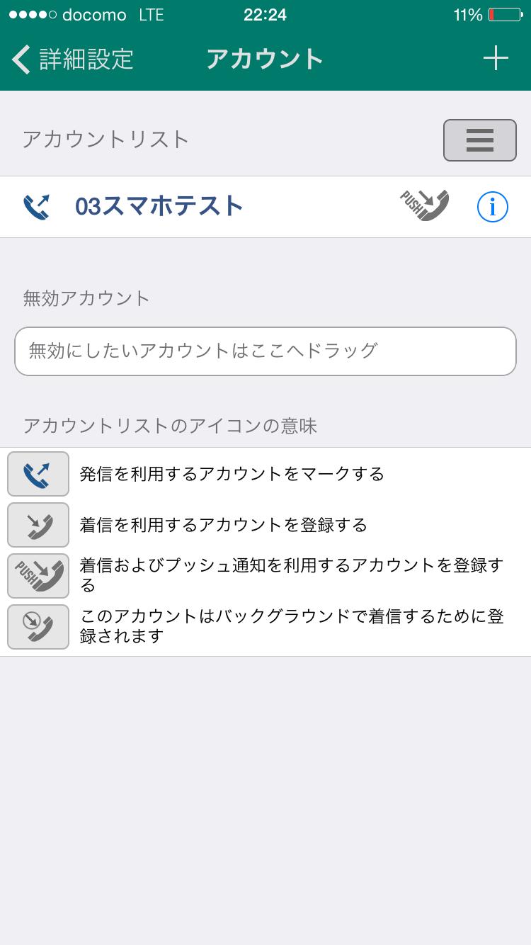 アクロビッツソフトフォンSIPアカウント設定完了