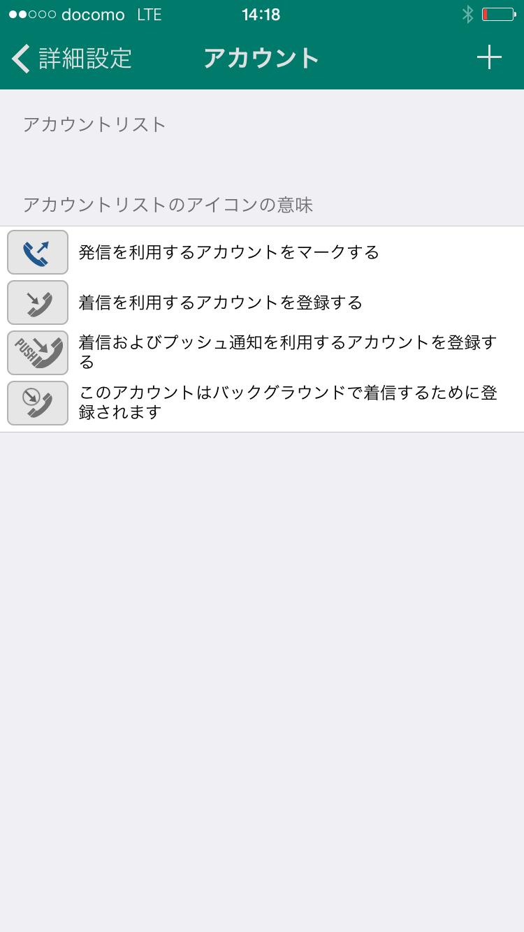 アクロビッツソフトフォンSIPアカウント再設定3