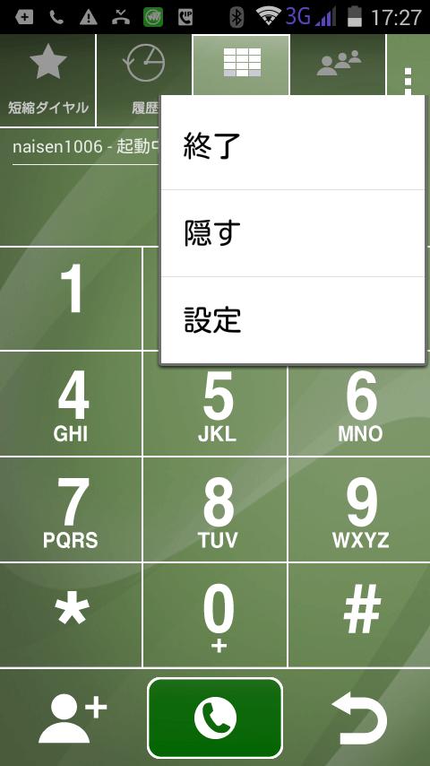 アクロビッツソフトフォンのアカウント再設定方法