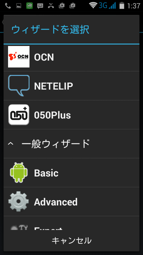 CSipSimpleのアカウント追加2