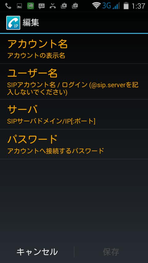 CSipSimpleのアカウント設定画面
