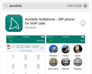 Acrobits Softphone(iOS)の設定方法。スマホで固定電話番号発着信。