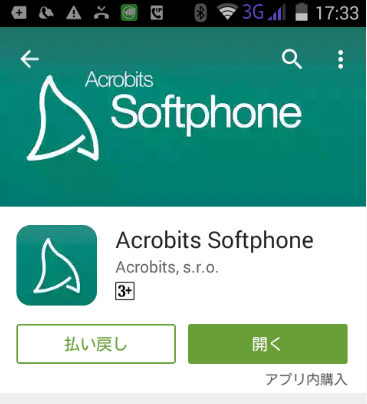 Acrobits Softphone(Android版)の設定方法 図解