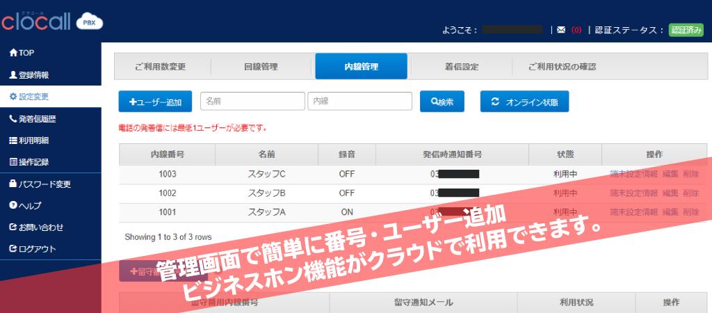 クラウドPBXの管理画面イメージ