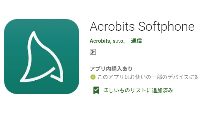 Acrobits Softphone(Android版 ver5.2.16)設定方法